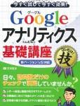 Googleアナリティクスの目標設定をした。いま達成率は7%