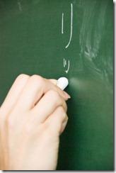 林修さんの特別授業をテキストにしました(1)「あすなろラボ」2013年6月9日OAより
