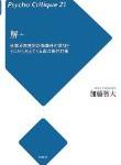 早くも発表:2013年に読んだ本第1位は、加藤智大さん『解+』です