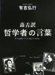 ウィトゲンシュタイン哲学を実践していた有吉弘行さん―語るまでに準備したいこと