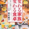 「あすなろラボ」を機に家庭の食問題を考えるのに役立ちそうな4冊―7月14日林修さん授業感想(6)