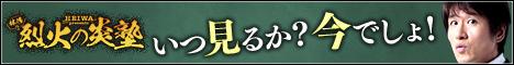 【メモ】林修さんによる、マンガ「烈火の炎」授業動画