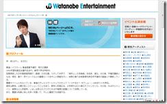 【お知らせ】林修さんが(株)ワタナベエンターテインメントに所属しました。