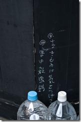 【未解決→解決済み】で、いま「全国戦没者之霊」の字は誰が書いてるの?
