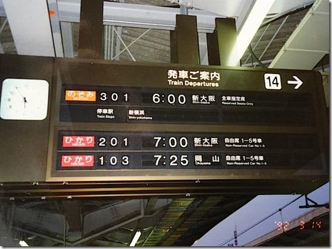 新幹線のネーミングに秩序がない? そんなものいりません