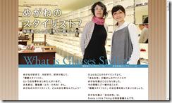 眼鏡スタイリスト藤裕美さんのお仕事