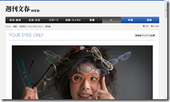 週刊文春WEB:YOUR EYES ONLY