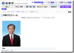 船橋市長は松戸市長