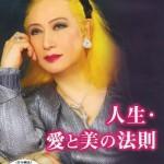 黒板に残っていた美輪明宏さんの名言―9月15日「あすなろラボ」林修さん授業感想(14)