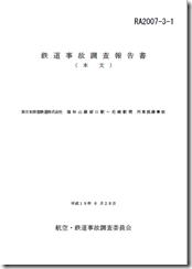 鉄道事故調査報告書(本文)