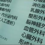 林修さんの妻・裕子さんのセリフが男前すぎる件