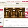指摘されているのに阪急阪神ホテルズが直っていないところ