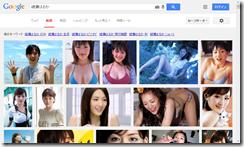画像検索結果:綾瀬はるか