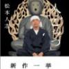 「写真で一言」と名付けたのは倉本美津留さんでOK?