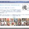 林修さん、「命」と「お金」を語る(2013年12月11日「テレビ未来遺産」より)