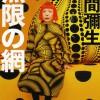 ホンモノは、草間彌生さんだけでした(2013年12月11日「テレビ未来遺産」関連)