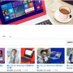 マイクロソフト「新しくなったWindows」CM出演者一覧(全5名)