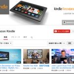 Kindle のCM動画チャンネルに「フラット化する世界」を見た