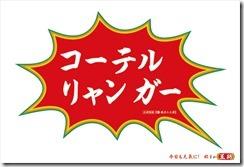 コーテルリャンガー(餃子の王将)