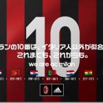25年以上イタリア代表になれない「ACミランの10番」。伸ばせ、本田圭佑。