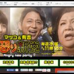 新3大・「新3大○○調査会」の泣けるテーマ