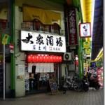 追跡!「ふなっしー vs ニセふなっしー」CM@大森銀座商店街【調査報告】