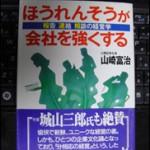 【リスト】山種証券「ほうれんそう」からのベジタブルシリーズ(1982-1985)―報連相(3)