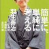【メモ】羽生善治さん、2000年の対談でコンピュータ将棋へコメント。など