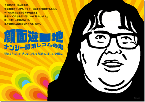 2014-06-15_yuenchi20140606