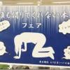 ICU図書館「誰も借りてくれない本フェア」(2014年6~7月)対象書籍リスト【追記・訂正あり】22/33