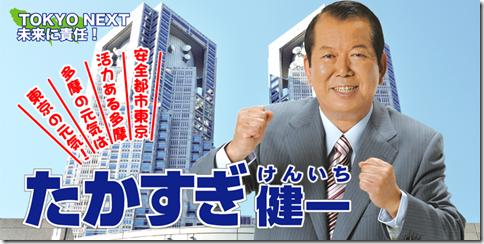 2014-06-21-takasugi_takasugikenichi