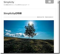 Simplicityサイト 画面キャプチャ