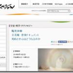 立花隆さんの臨死体験をめぐるおっちょこちょいぶりが相変わらずのようで、なによりです。(2014年9月14日OA「NHKスペシャル」関連)