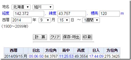 2014-09-20_1127