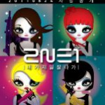 2NE1「내가제일잘나가(ねがちぇいるちゃらが)」検索語トップ99