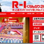 R-1ぐらんぷり・決勝進出「枠」の5分類