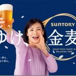 サントリー「金麦」女の春夏秋冬【2007-2017・CMセリフ大全】