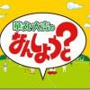 「博多華丸・大吉」=「焼酎のお湯割り」説