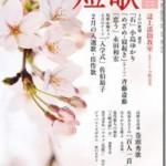 【リスト】NHK短歌・選者:斉藤斎藤さん「出演回」「題」「一席」集(2013/04-2015/03)
