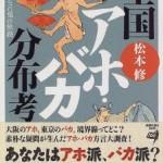 百田尚樹さんの「アホ」論―『全国アホ・バカ分布考』再読(2)