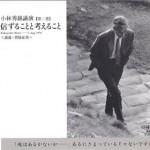 【東京五輪エンブレム盗作騒動】40年前に全部言われていた「無責任」の構図