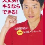 「東京五輪・公式エンブレム全力応援!プロジェクト」はじめました。―計画書(1)