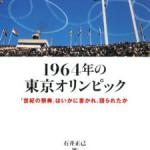 「TOKYO 1964」を疎んでいた人たちコレクション