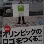 佐野研二郎さん、「TOKYO 2016」五輪エンブレムもデザインしていた