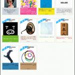 体験記・はじめての「honto電子書籍」購入―ggg Books「世界のグラフィックデザイン」