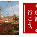 そうだ 京都「、」必要?【Tweetまとめ+】