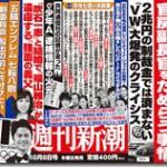 東京五輪エンブレム・展開めまぐるしすぎ問題(2015年10月)