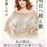 宮田亮平さんを知る語録(1)―「出逢いのハーモニー」対談集から