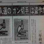 発見!「五輪エンブレム問題」のパクリ元(1)昭和41年の「ガン切手盗作問題」