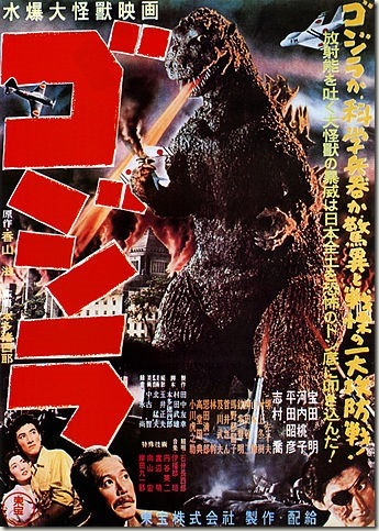 20151115_341px-Gojira_1954_Japanese_poster